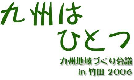 九州地域づくり会議in竹田2006